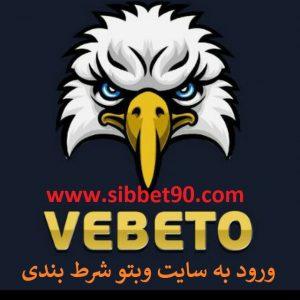 وبتو : پیش بینی فوتبال vebeto